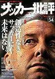 サッカー批評(54) (双葉社スーパームック)