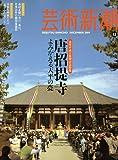 芸術新潮 2009年 12月号 [雑誌]