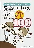 養成校・教科書では教えてくれない‼ 脳卒中リハの落とし穴100―成功への一歩