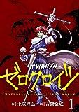 マテリアル・パズル ゼロクロイツ(1) (モーニングコミックス)