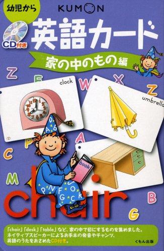 英語カード 家の中のもの編―幼児から