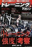 トレーニングマガジン vol.39 特集:「トレーニング強度」考察 (B・B MOOK 1203)