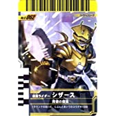 仮面ライダーバトル ガンバライド シザース 【スペシャル】 No.6-062