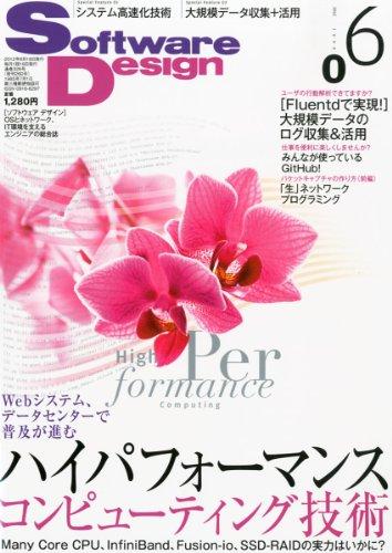 Software Design (ソフトウェア デザイン) 2012年 06月号 [雑誌]の詳細を見る