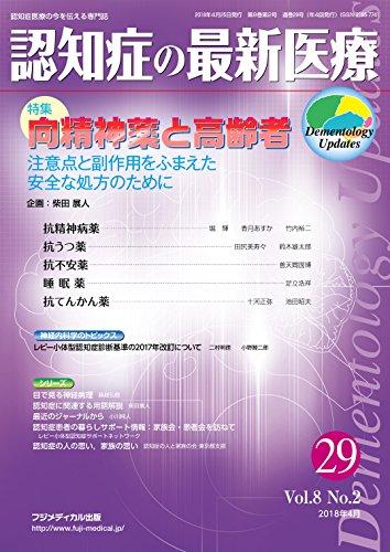 認知症の最新医療 Vol.8 No.2 特集:向精神薬と高齢者