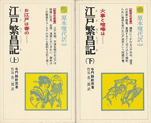 江戸繁昌記 (1980年) (教育社新書―原本現代訳〈52,53〉)