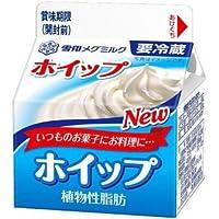 雪印メグミルク ホイップ 植物性脂肪 X3箱