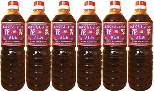 鹿児島の甘い醤油 薩摩花紫 1リットル6本セット 坂口商店