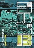 ゴルゴ13 176 (SPコミックス) 画像