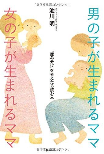 産み分け関連書籍