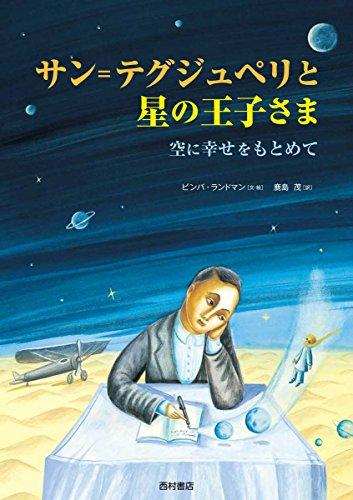 サン=テグジュペリと星の王子さま: 空に幸せをもとめての詳細を見る