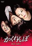 [DVD]かくれんぼ DVD-BOX1
