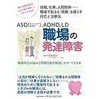 ASD(アスペルガー症候群)、ADHD、LD 職場の発達障害