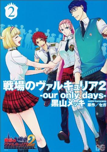 戦場のヴァルキュリア2 -our only days- 2 (B's-LOG COMICS)
