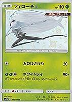 ポケモンカードゲーム SM8b 165/150 フェローチェ 草 (S) ハイクラスパック GXウルトラシャイニー