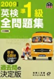 2009年度版英検準1級全問題集 (旺文社英検書)