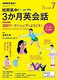 NHKラジオ 短期集中! 3か月英会話 2017年 7月号 [雑誌] (NHKテキスト)