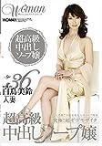 超高級中出しソープ嬢 白鳥美鈴 36歳 人妻 [DVD]
