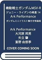 機動戦士ガンダムMSV-R ジョニー・ライデンの帰還 14 Ark Performance ガンダムミニイラスト集付き特装版