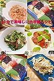 10分で美味しい簡単レシピ: 忙しい~、疲れた~、作るの面倒~。でも美味しい物が食べたいという...