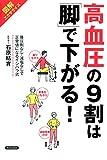 【図解エクササイズ】 高血圧の9割は「脚」で下がる! 画像