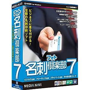 メディアナビ フォト名刺倶楽部7 5ライセンスパック