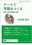 アートで平和をつくる――沖縄・佐喜眞美術館の軌跡 (岩波ブックレット)
