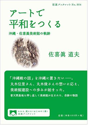 アートで平和をつくる――沖縄・佐喜眞美術館の軌跡 (岩波ブックレット)の詳細を見る