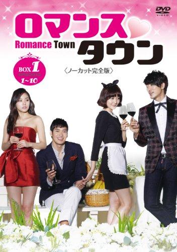 ロマンスタウン <ノーカット完全版> コレクターズ・ボックス1 [DVD]