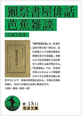 獺祭書屋俳話・芭蕉雑談 (岩波文庫)