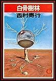白骨樹林 (徳間文庫)