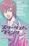 スターダスト★ウインク 2 (りぼんマスコットコミックス)
