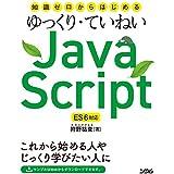 知識ゼロからはじめる ゆっくり・ていねいJavaScript ES6対応