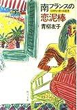 南フランスの恋泥棒―ミスティ・ガール紅子 (角川文庫)