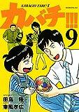 カバチ!!! ?カバチタレ!3?(9) (モーニングコミックス)