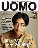 UOMO (ウオモ) 2017年5月号 [雑誌]
