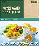 素材辞典 Vol.170 インテリア ~フラワー&グッズ編