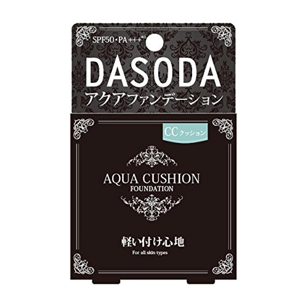 回転する代わりの味付けダソダ エフシー アクアクッションファンデーション 365 11g