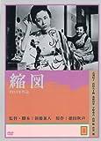 縮図[DVD]