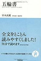 五輪書 (いつか読んでみたかった日本の名著シリーズ5)