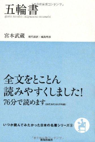 五輪書 (いつか読んでみたかった日本の名著シリーズ5)の詳細を見る