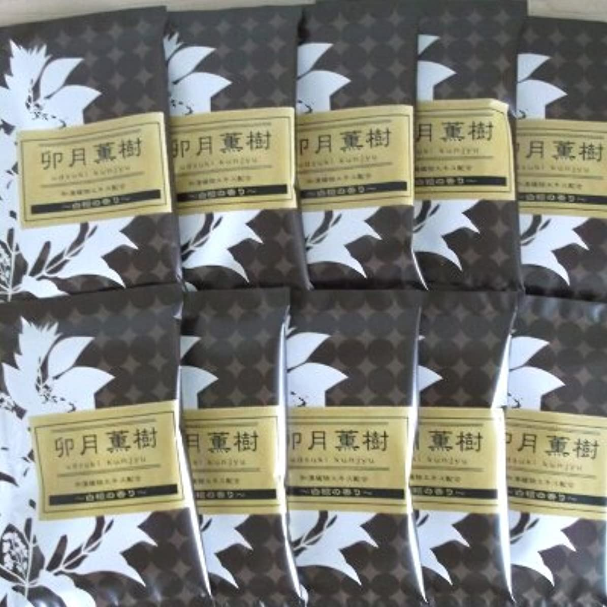 暴露コード減衰綺羅の刻 白檀の香り 10包セット