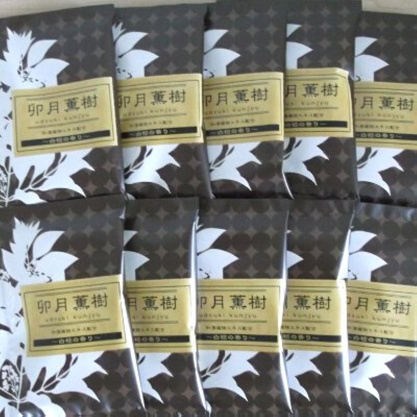 練習呪われた安定した綺羅の刻 白檀の香り 10包セット