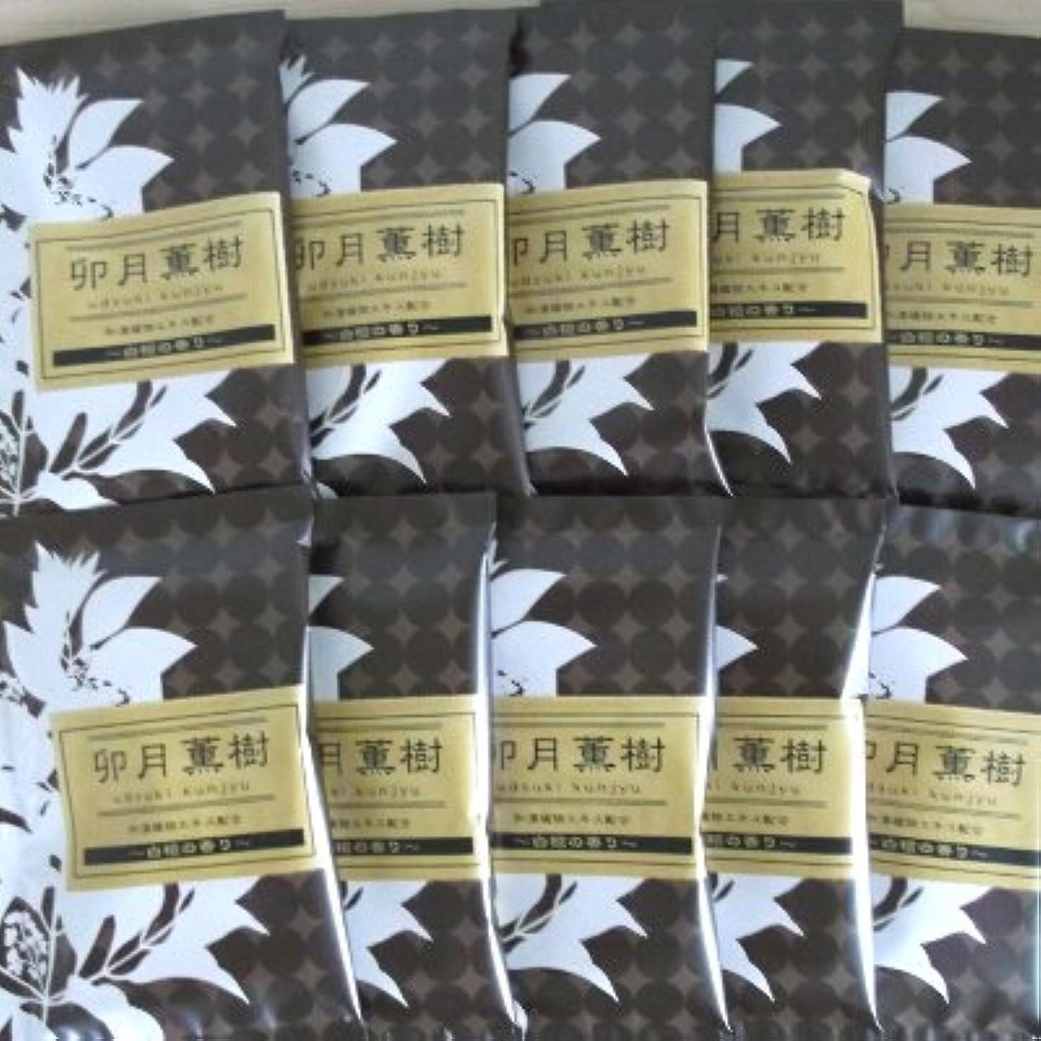 墓ラフレシアアルノルディ顕微鏡綺羅の刻 白檀の香り 10包セット