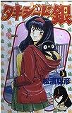 タキシード銀―GINJIの恋の物語 (3) (少年サンデーコミックス)