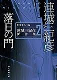 落日の門 (連城三紀彦傑作集2) (創元推理文庫)