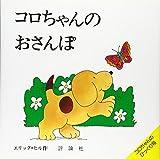 コロちゃんのおさんぽ―コロちゃんのびっくり箱 (絵本の部屋―しかけ絵本の本棚)