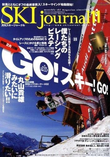 SKI JOURNAL (スキー ジャーナル) 2008年 11月号 [雑誌]