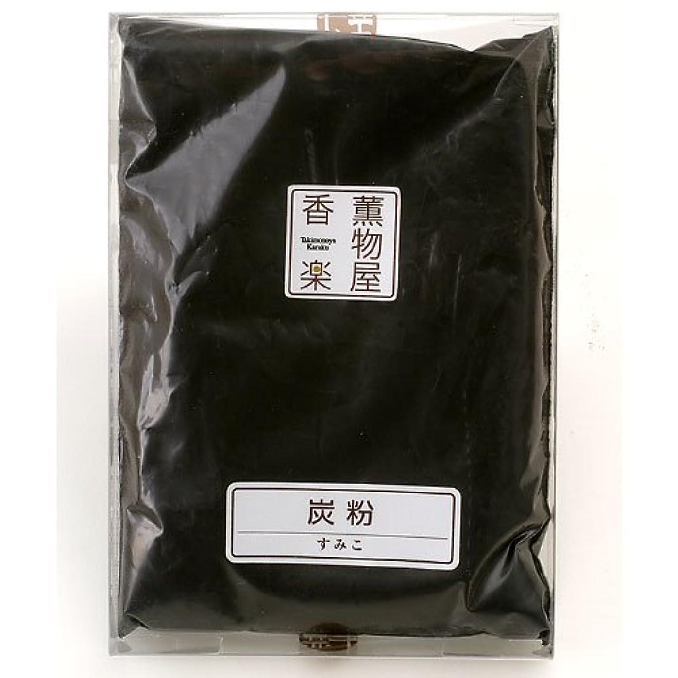 消す香ばしい発掘炭粉(着火/カビ防止) 線香?練香の材料