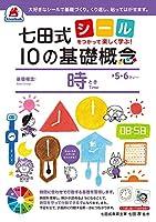 七田式 10の基礎概念『時』 5.6歳〜 (シールを使って楽しく学ぶ!)